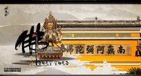传统佛文化背景素材