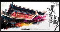 传统建筑中国梦背景素材