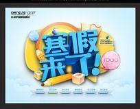 寒假补习班宣传海报