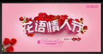 花语情人节背景设计