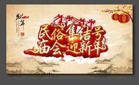 庙会街宣传海报设计