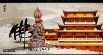 中国佛文化海报背景
