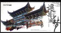 中国建筑中国梦背景素材