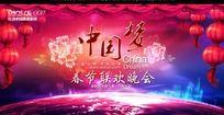中国梦联欢晚会背景