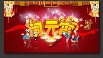2014闹元宵佳节晚会背景