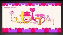 2014情人节创意背景设计