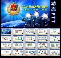 2014政府部门工作总结计划PPT