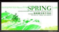 春季折扣促销海报设计