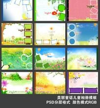 美丽童画相册设计 PSD