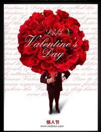 温馨情人节海报设计