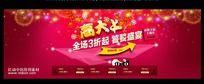 新年淘宝网页宣传广告