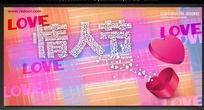 2014情人节活动背景