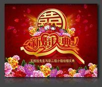 新婚庆典背景海报设计