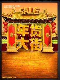 新年年货大街促销海报