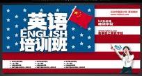 英式英语培训招生背景海报