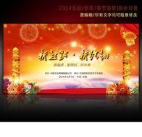 2014元旦春节新年晚会背景