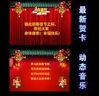 2014新年春节祝福贺卡PPT