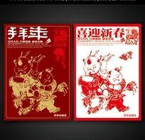 2014喜迎新春马年海报设计