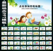 儿童幼儿教育教学卡通PPT