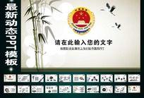 检察院新年计划中国风PPT