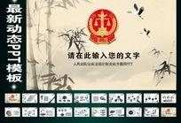 人民法院新年计划中国风PPT