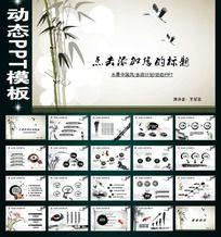 水墨中国风工作报告PPT