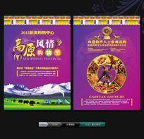 西藏购物节宣传单