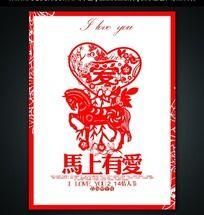 2014马上有爱情人节海报设计