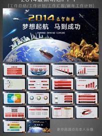 2014最新动态PPT模板
