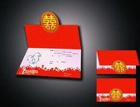 红色中国风精致喜帖