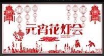 2014剪纸元宵花灯会背景素材