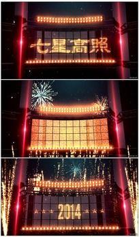 2014马年春节晚会开场片头视频