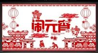 2014新年热闹元宵剪纸背景设计