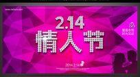 二月十四钻石情人节背景设计