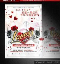 情人节酒吧宣传海报