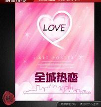 8款 全城热恋情人节海报设计psd下载