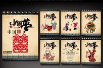 中国风中国梦宣传单