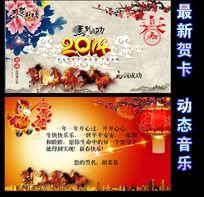 2014新年电子贺卡设计