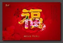 春节寿辰福字海报设计