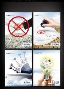 企业文化廉法公正展板设计