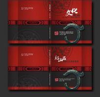 传统风红山文化画册封面