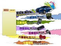 汽车销售活动网页页面 PSD