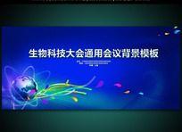 生物科技会议背景展板