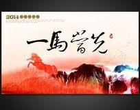 中国风水墨马年年会背景素材