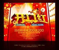 2014马年新春开门红海报设计