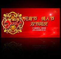 2014元宵节情人双节背景设计