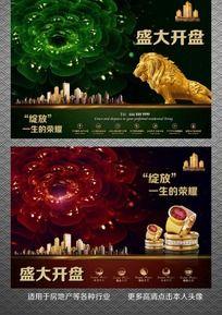 尊贵奢华房地产海报设计