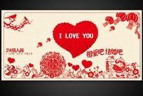 我爱你情人节剪纸背景