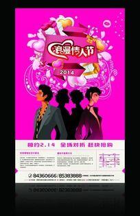 2014浪漫情人节主题海报