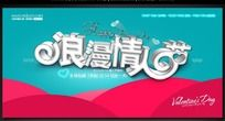 2014情人节背景设计